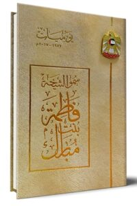 Cover yawmeyat Sheikha Fatma amazon